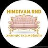 Химчистка мебели и ковров на дому в Ростове