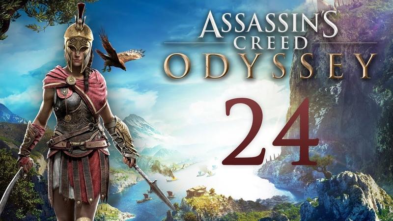 Assassins Creed Odyssey - Дочери Артемиды (Калидонский Вепрь), добиваем Фокиду ч.1 [24] поб. | PC