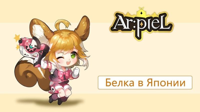 Arpiel Jap Server 2