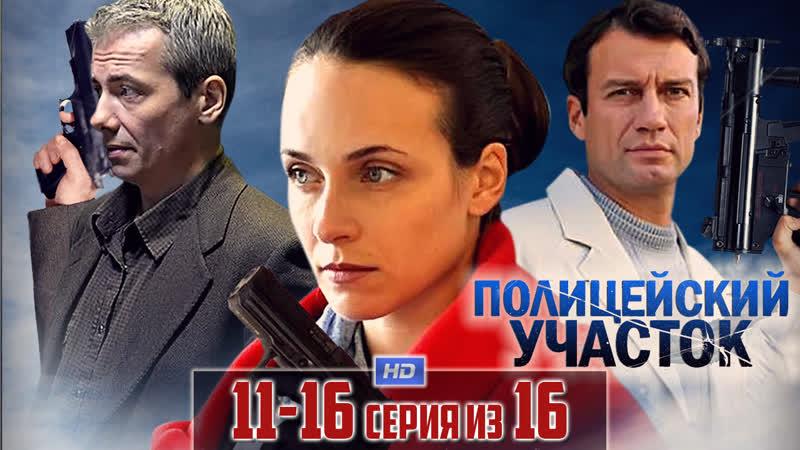 Пoлuцeйcкuй yчacтoк / 2015 (детектив). 11-16 серия из 16 HD