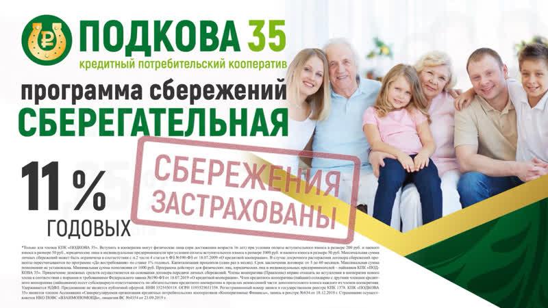 купить кредитно потребительский кооператив