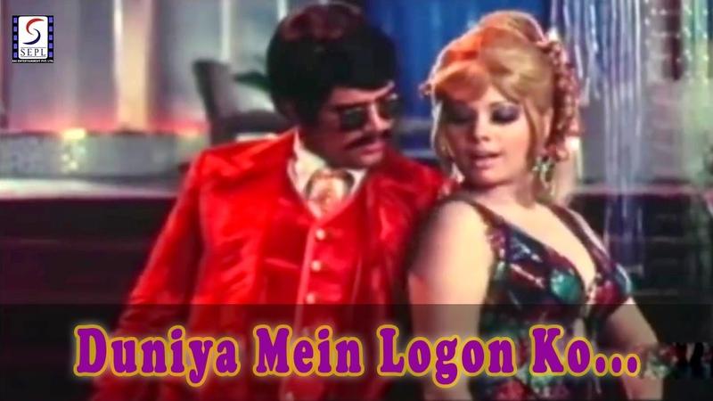 Duniya Mein Logon Ko Dhoka R D Burman Asha Bhosle Rajesh Khanna Mumtaz