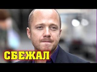 Оставил жену с тремя детьми, ушёл к молодой актрисе - Евгений Стычкин