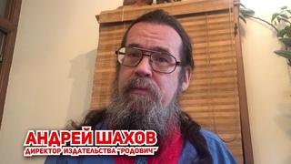 """Андрей Шахов приглашает на познавательную конференцию """"Здоровье 2020"""""""