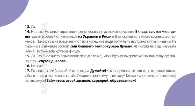 """Алёна Намлиева - Подробный разбор """"АллатРа"""" Опасности этого учения YpVQZDfkDDA"""