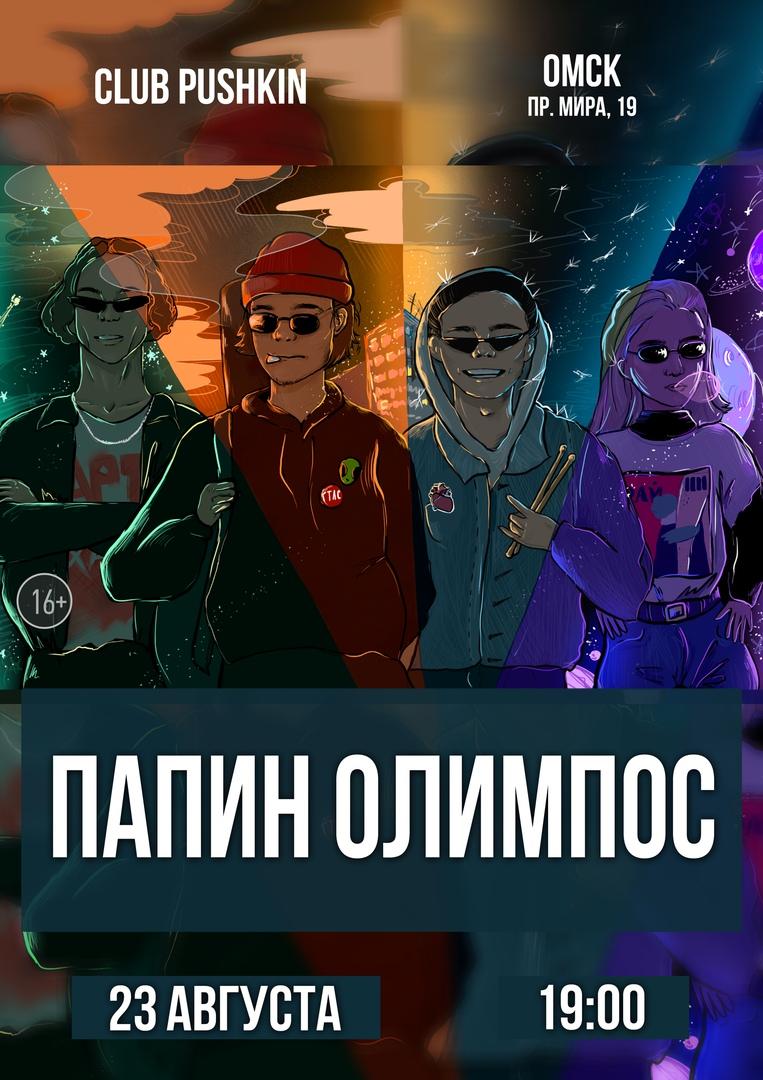 Афиша Омск 23.08.20 / Папин Олимпос / Омск