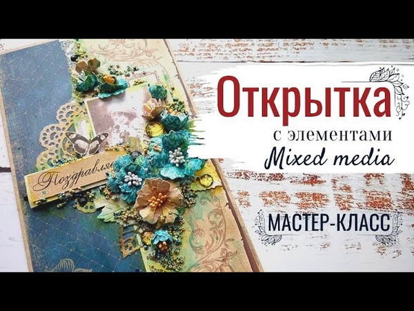 Mixed Media Card Tutorial Открытка с элементами миксмедиа Мастер класс