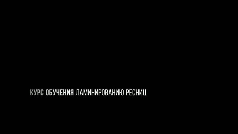 Курс обучения ламинированию ресниц Тольятти