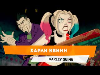Харли квинн | harley quinn — русский трейлер сериала [2019]
