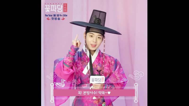 JTBC 새 월화드라마 조선혼담공작소 꽃파당 9월 16일  월  밤 9시 30분 첫 개업✨ 꽃보다 역시 🌺한양꽃셀럽🌺 영수 이미 제 손가락은 영수와 본방사수 약속했소 (찡긋)