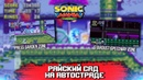 РАЙСКИЙ САД НА АВТОСТРАДЕ (Sonic Mania Plus) [ 3]
