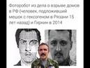 Полковник Шендаков о том что это ФСБшник Стрелков Гиркин взрывал дома в 1999 г