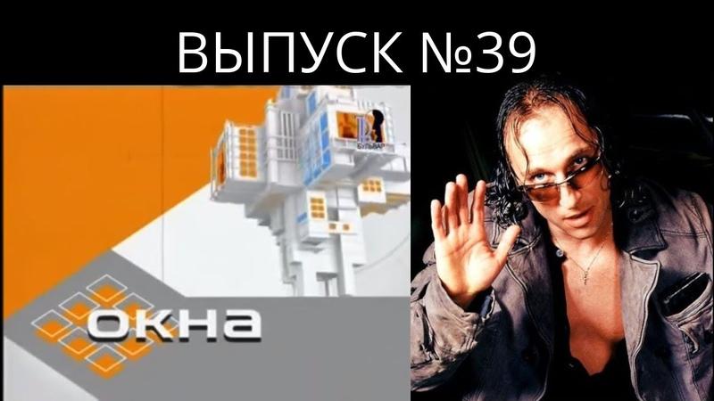 ТОК-ШОУ «ОКНА» с Дмитрием Нагиевым - выпуск 39 | Old School