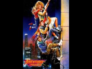 Приключения приходящей няни (1987)