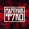 Маятник Фуко • 4 апреля, Москва