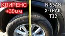 Увеличение Клиренса на Кроссовере Nissan X-Trail 2017 (Rogue)