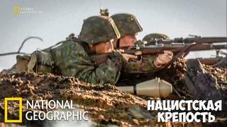 Нацистская крепость - Последние шаги Гитлера | (National Geographic) | Часть 2 из 4