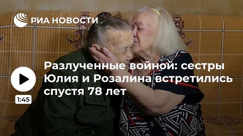 Разлученные войной сестры Юлия и Розалина встретились спустя 78 лет
