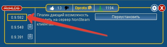 Не пускает Non-Steam игроков «REJECTED STEAM validation rejected», изображение №3