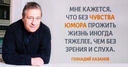 15 цитат Геннадия Хазанова, которые задевают за живое