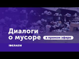Прямой эфир: Диалоги о мусоре