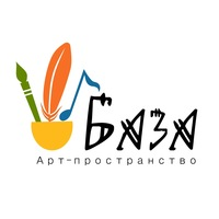 "Логотип Арт-пространство ""База""!"