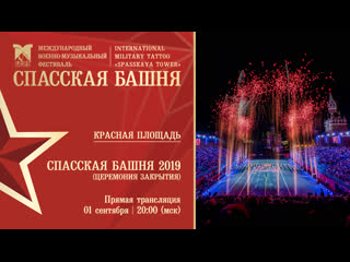Спасская башня 2019. Прямая трансляция закрытия