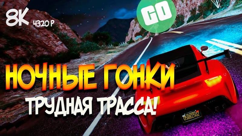 ⁴ᴷ⁶⁰ ⁸ᴷ⁶⁰ Ночные гонки GTA 5 NoDo Race 4K 8K