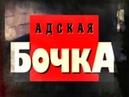 Криминальная Россия.Адская бочка часть 2