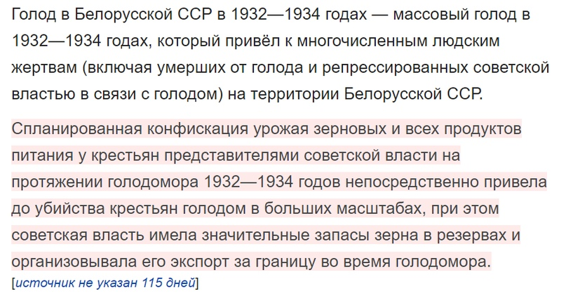 Белорусский «голодомор», изображение №5