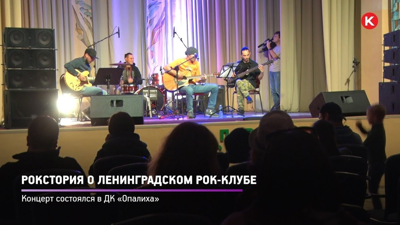 КРТВ: Рокстория о ленинградском рок-клубе