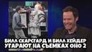 Билл Скарсгард и Билл Хейдер угарают на съемках ОНО 2 RUS VO