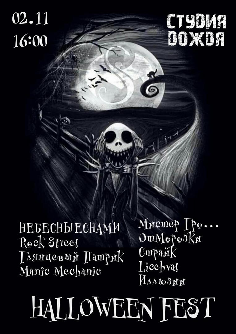 Афиша Красноярск HALLOWEEN FEST / 02.11 / СТУДИЯ ДОЖДЯ