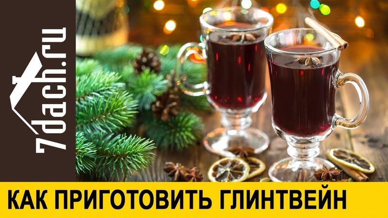 🍷 Согревающий глинтвейн из красного сухого вина - 7 дач