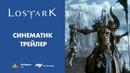 Официальный трейлер синематик LOST ARK в России