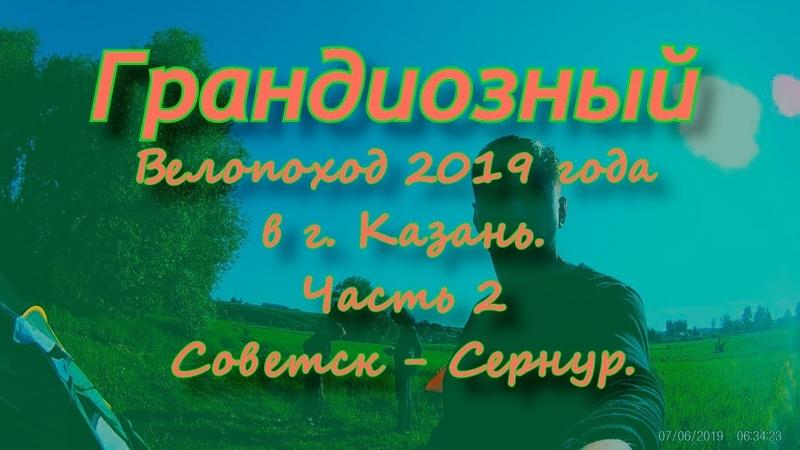 Грандиозный Велопоход 2019 часть 2 Советск Сернур