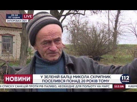 Один на все село Как живет единственный житель Зеленой Балки Запорожской области