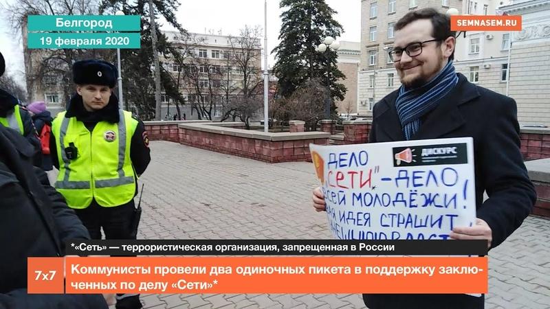 Коммунисты в Белгороде провели два одиночных пикета в поддержку заключенных по делу Сети