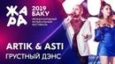 Artik Asti Грустный дэнс ЖАРА В БАКУ 2019