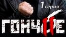 ГОНЧИЕ идут по следу 1серия Криминальный сериал
