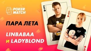 """Конкурсная визитка """"Пара лета"""" #5. Ladyblond и Linbabaa"""