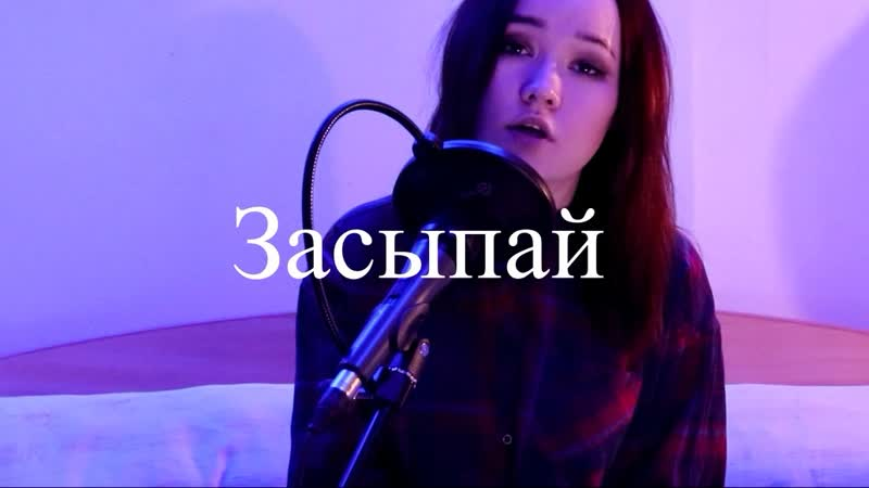 Sasha Gilinsky - ЗАСЫПАЙ ( М. Свобода cover )