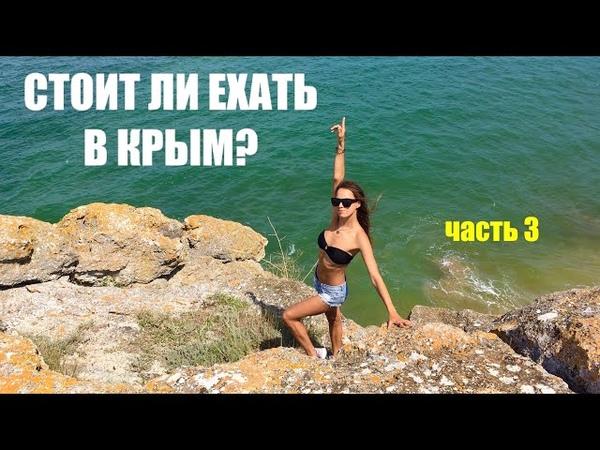 СТОИТ ЛИ ЕХАТЬ В КРЫМ 🚙Часть 3 Отзыв об отдыхе в Крыму КАК БЮДЖЕТНО ОТДОХНУТЬ В КРЫМУ