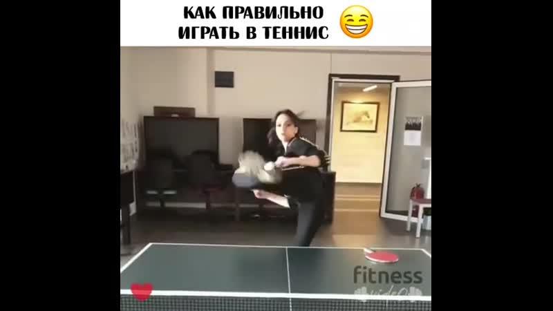 Как правильно играть в теннис