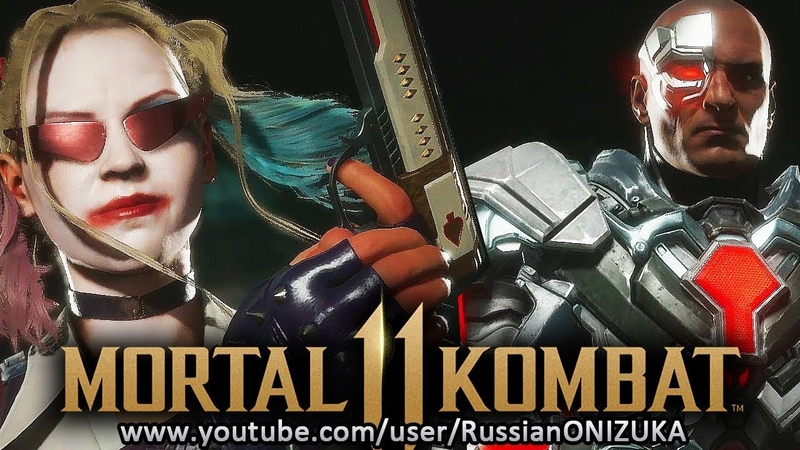 Mortal Kombat 11 ХАРЛИ КВИНН ДЖОКЕР КИБОРГ и САРА КОННОР НОВЫЕ КОСТЮМЫ
