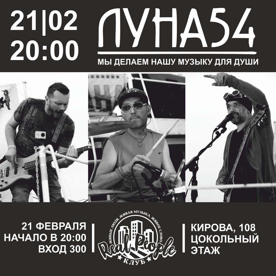 Афиша Новосибирск 21.02 / ЛУНА54 КОНЦЕРТ В REAL PEOPLE CLUB