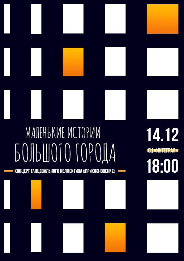 """Афиша Отчетный концерт коллектива """"Прикосновение"""""""