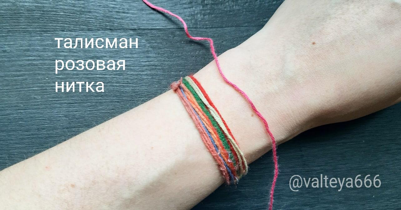 Розовая нитка ЭНЕРГИЯ ОТ ВРАГОВ U3_PmVhdIAI