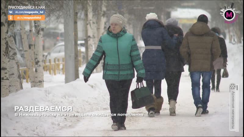 Мегаполис Раздеваемся Нижневартовск