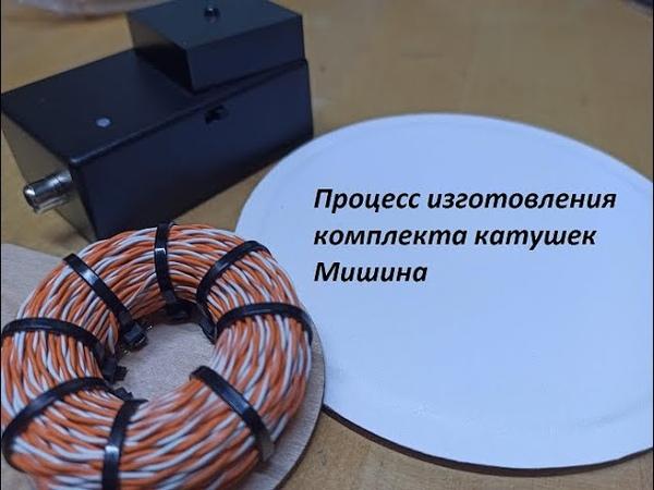 Процесс изготовления комплекта катушек Мишина Manual manufacture of Mishins coil DYI KIT